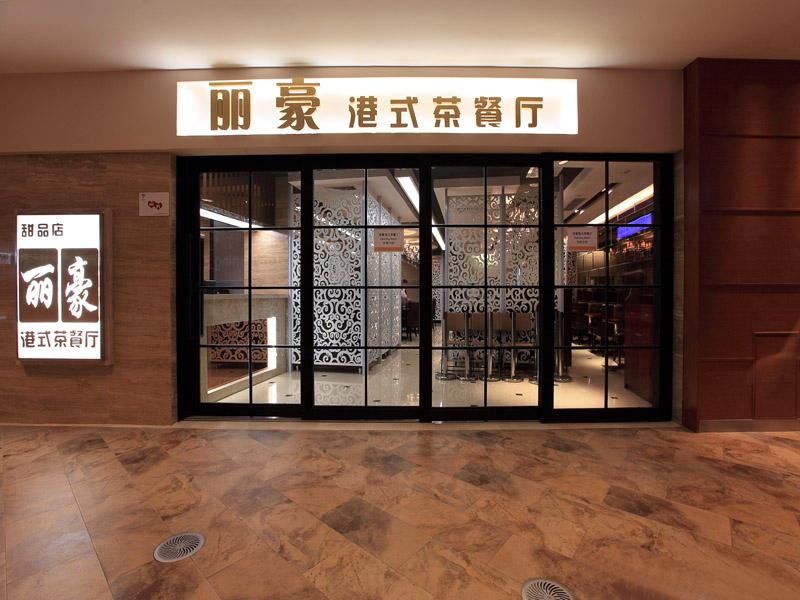丽豪港式茶餐厅