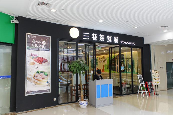 三巷茶餐厅