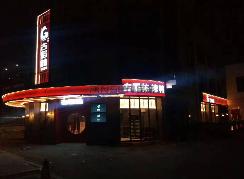 古稻林(龙华店和龙岗店)-生态中餐厅案例