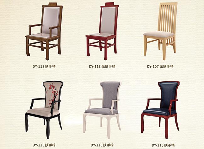 中式餐厅现代/古典实木餐椅