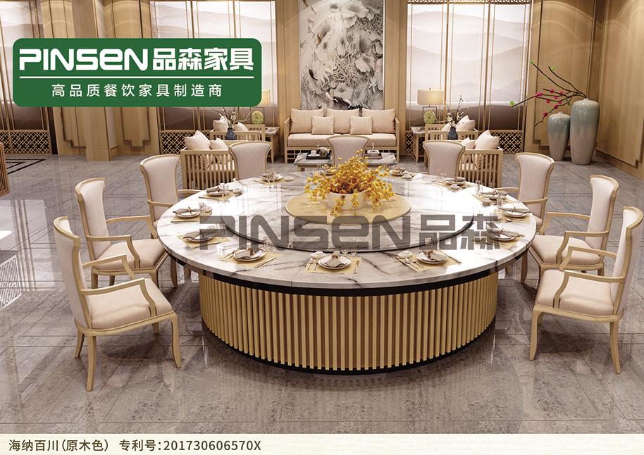 高档电动餐桌 海纳百川(原木色)6570x