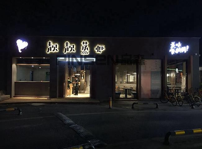 靓靓蒸虾(香蜜湖店)桌椅定制