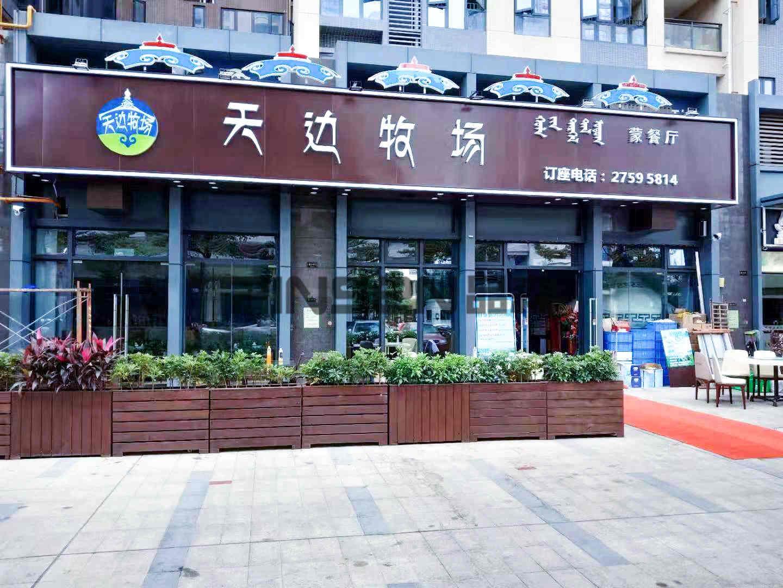 天边牧场(宝安店)蒙古餐厅桌椅定制