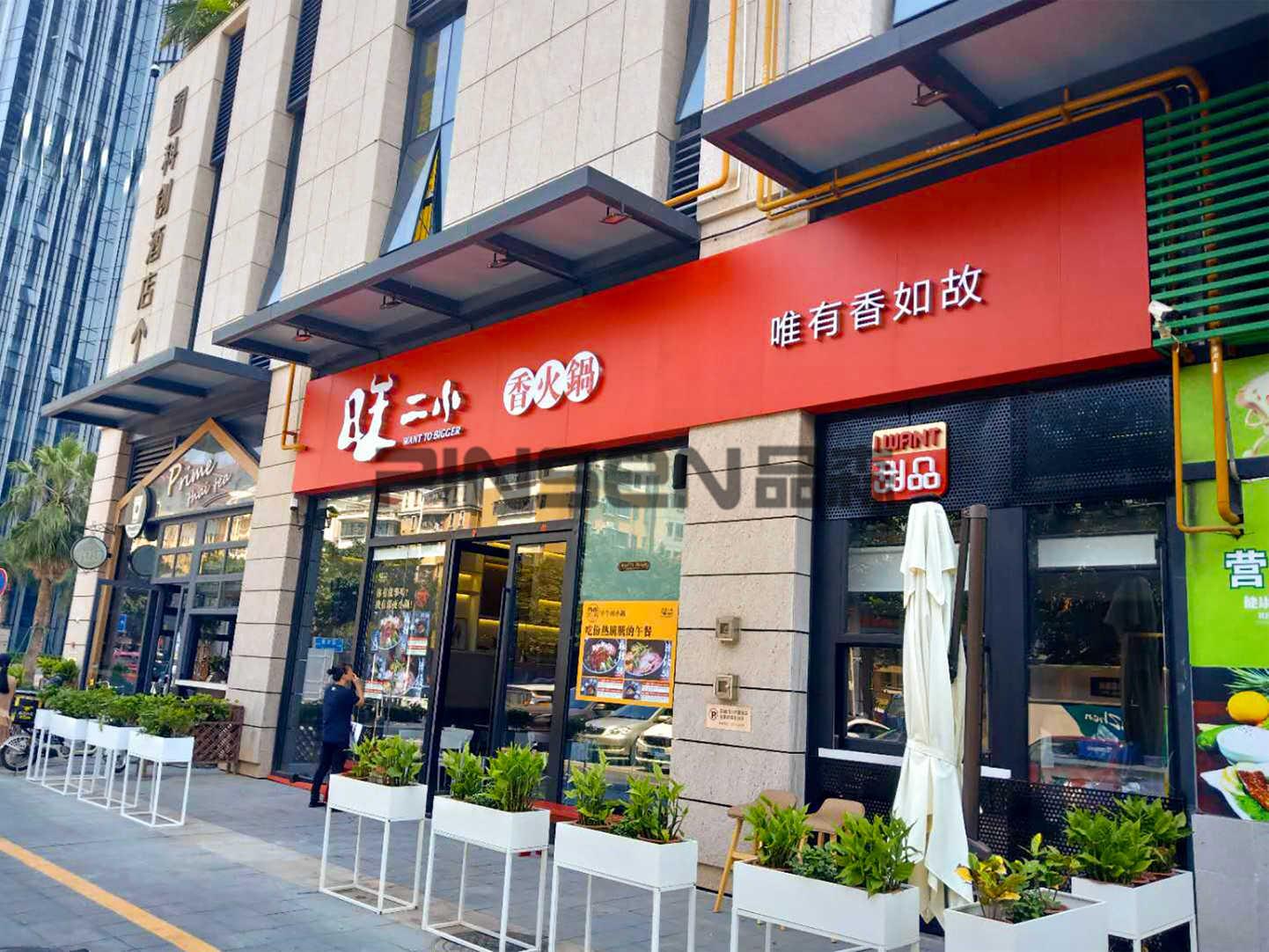 旺小二(南山店)餐厅家具定制空间欣赏
