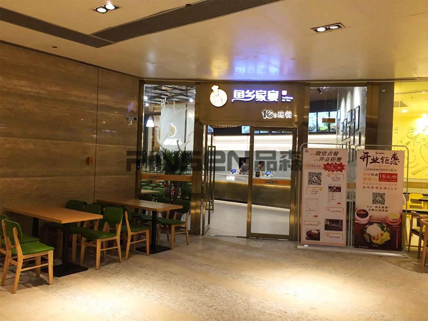 鱼香家宴(宝安店)餐厅桌椅空间欣赏