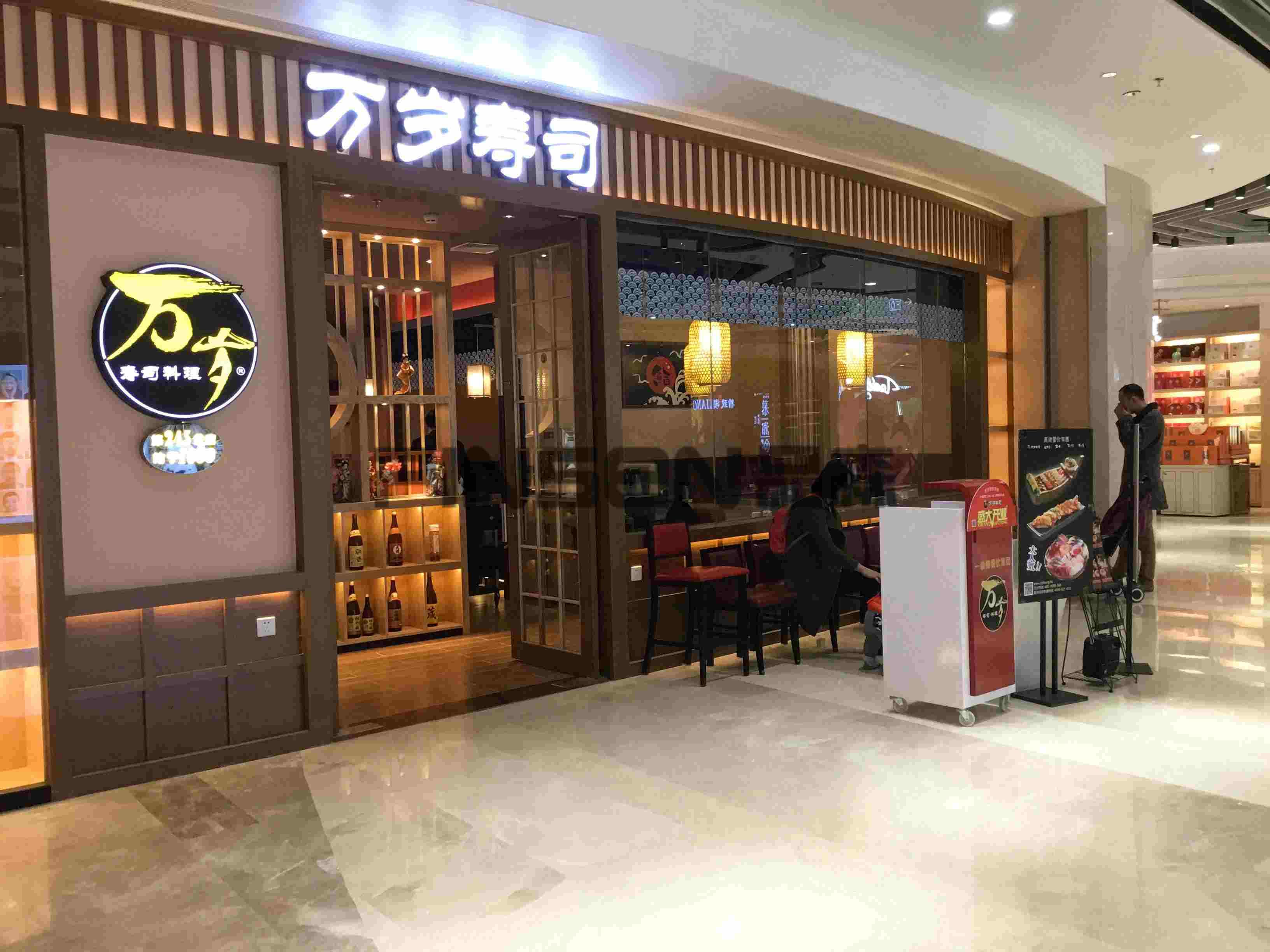 万岁寿司(云城店)餐厅桌椅空间欣赏