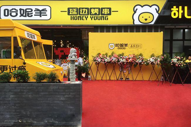 哈妮羊-延边烤串(福田店)火锅餐厅