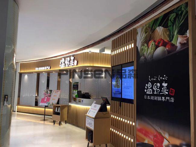 温野菜(星河cocopark店)日本涮涮锅