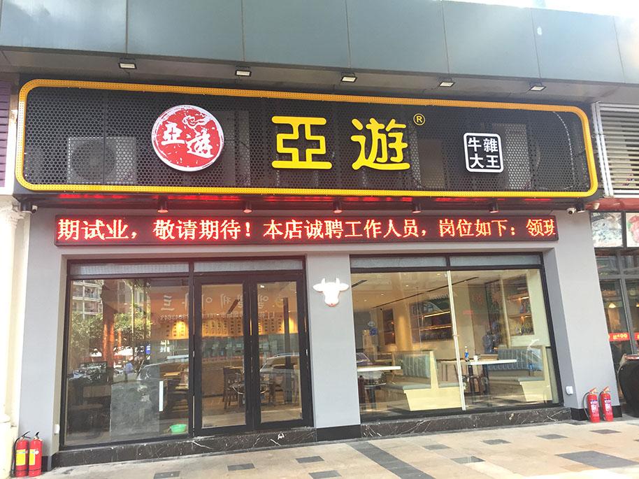 亚遊·牛维大王-中餐厅桌椅定制案例