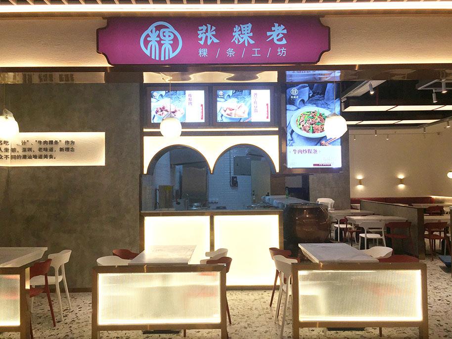 张粿老·粉面(后海航天科技)-中餐厅桌椅定制案例