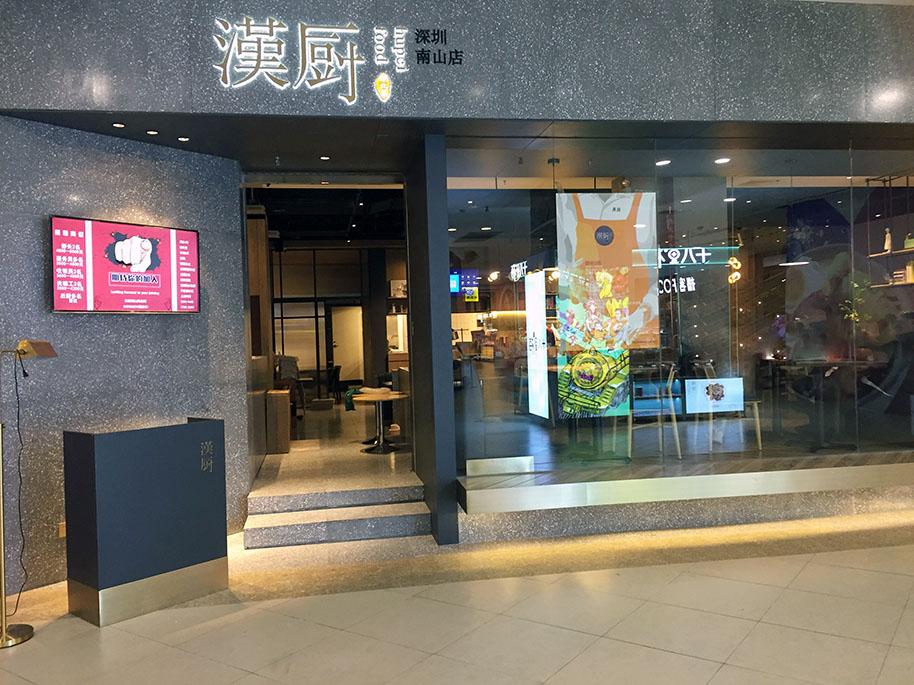 漢厨·湖北菜(南山店)-中餐厅桌椅定制案例