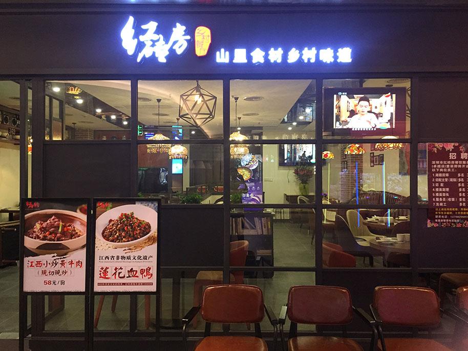红砖房·江西菜(卓越中心)-中餐厅桌椅定制案例