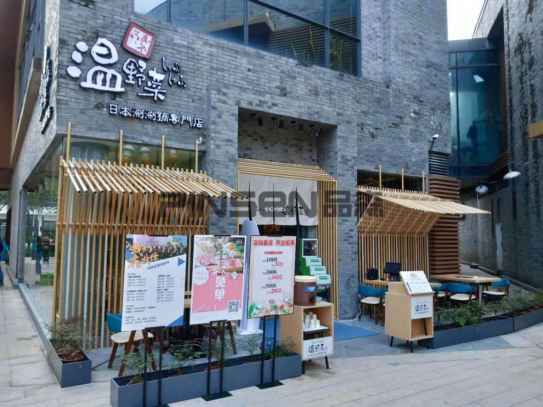 温野菜(欢乐海岸店)餐厅家具定制空间欣赏